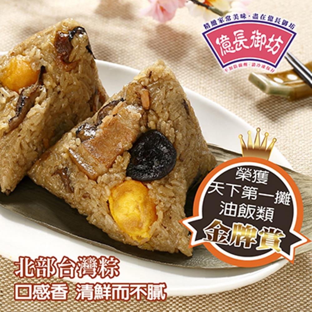 億長御坊 北部台灣粽(2入)