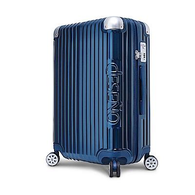Deseno 尊爵傳奇IV 25吋 特仕版防爆新型拉鍊行李箱-海神消光金屬藍(特仕板)