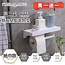[買一送一] 第3代無痕壁掛置物架(紙巾款) (贈送-折疊瀝水置物架)