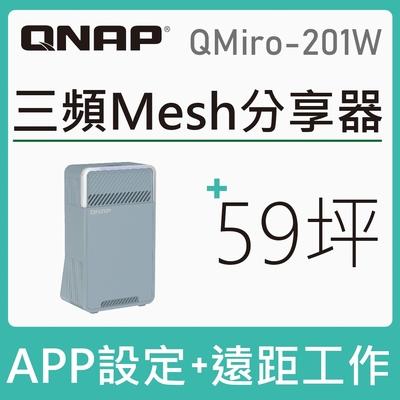 (領券現折)QNAP 威聯通 Qmiro-201W新世代三頻 Mesh Wi-Fi SD-WAN 路由器