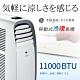 日本TAIGA 11,000BTU移動式冷暖移動式冷氣 TAG-CB1053 product thumbnail 2
