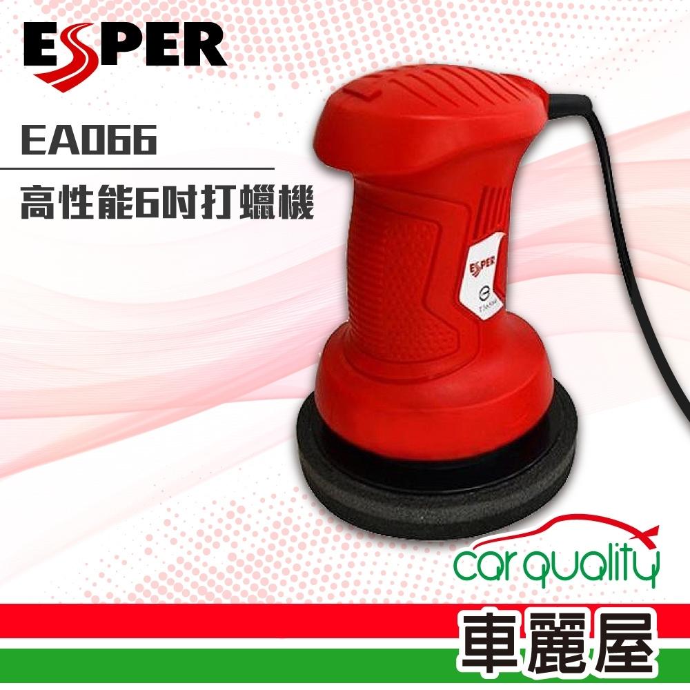 【ESPER】高性能電動打蠟機 6吋 EA066