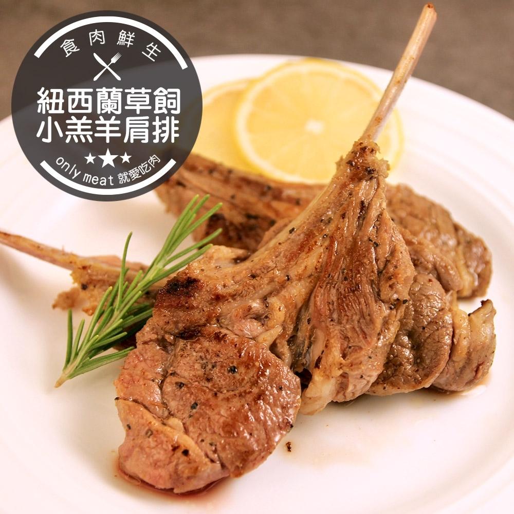 【食肉鮮生】紐西蘭小羔羊肩排*4包組(600g/8-9隻/包)