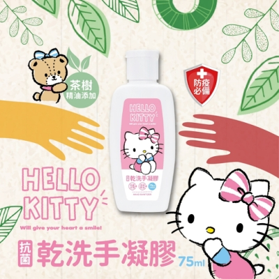 【Hello Kitty】抗菌乾洗手凝膠 75ML (10入裝)