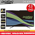 DigiKing 數位新貴43吋淨藍光FHD液晶 DK-43M99