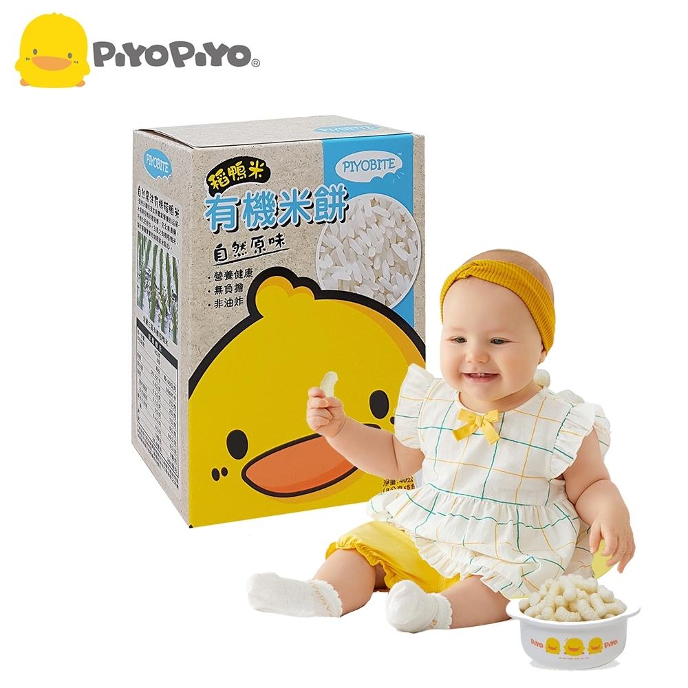黃色小鴨《PiyoPiyo》有機米餅(原味)