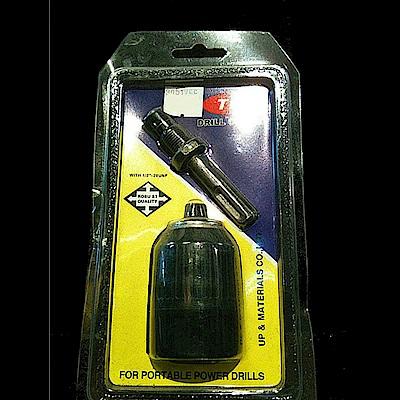 快速~免板手!四溝 免出力 轉換 1/2 13mm 夾頭 鑽頭 鑽尾 變換 電鑽 起子機