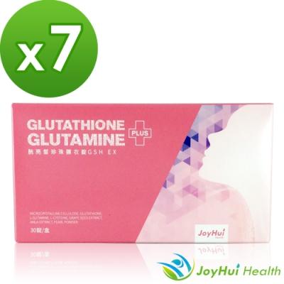 【健康進行式】日本授權胱亮皙穀胱錠30顆*7盒