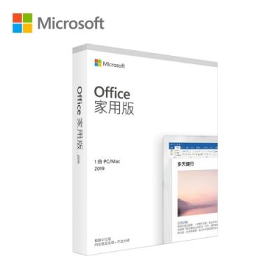 微軟Office 2019 家用中文版Home and Student P6 (WIN/MAC共用)