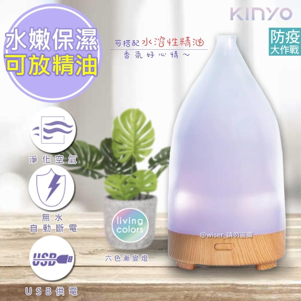 KINYO 空氣淨化器超音波霧化水氧機(ADM-205)可加水溶性精油