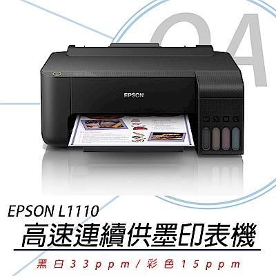 EPSON L1110 高速單功能連續供墨印表機