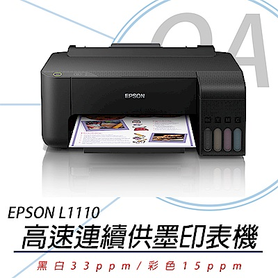 EPSON L1110 單功能連續供墨印表機 + T00V100-400原廠四色墨水一組