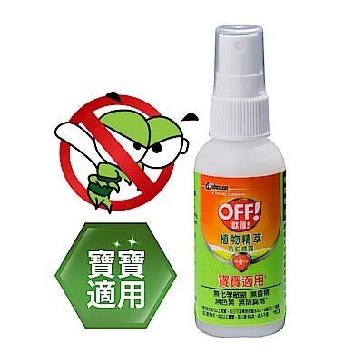 歐護 植物精萃防蚊噴霧56g(2oz)
