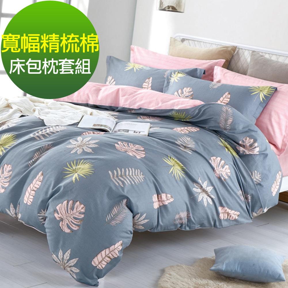 La lune 100%台灣製40支寬幅精梳純棉單人床包二件組 擁月