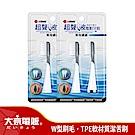 日本【大京電販】超聲波無線充電式電動牙刷專用配件 -刷頭4入組