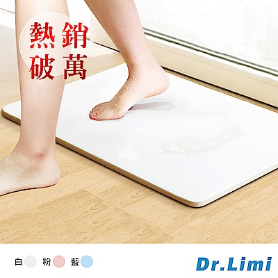 Dr.Limi 超吸水魔力珪藻土地墊/超值三入組(2大1小)-白+粉+藍