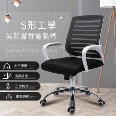 IDEA-S型工學美背護脊電腦椅