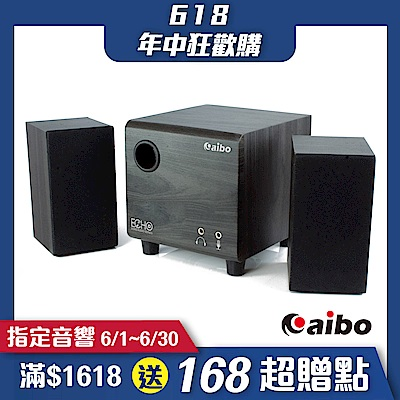aibo S388 三件式 2.1聲道 木質USB多媒體喇叭