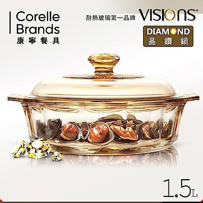 美國康寧 VISIONS 稜紋鑽石系列。晶鑽鍋1.5L