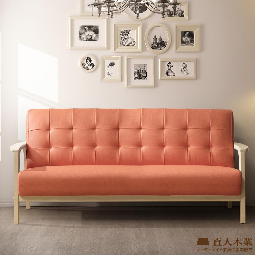 日本直人木業-SUN活力橙貓抓布實木3人沙發