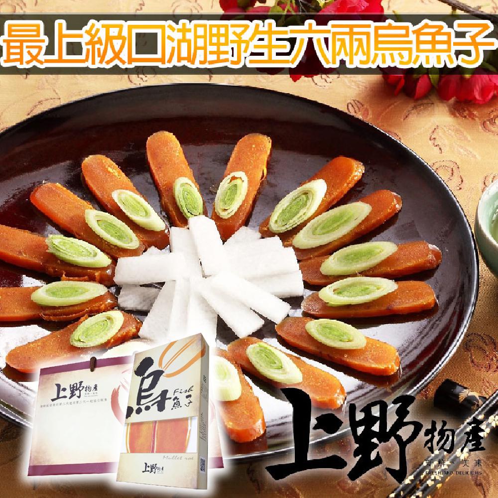 上野物產-雲林口湖野生透光 烏魚子4兩土10%/片x2片 附2提袋/2禮盒 @ Y!購物