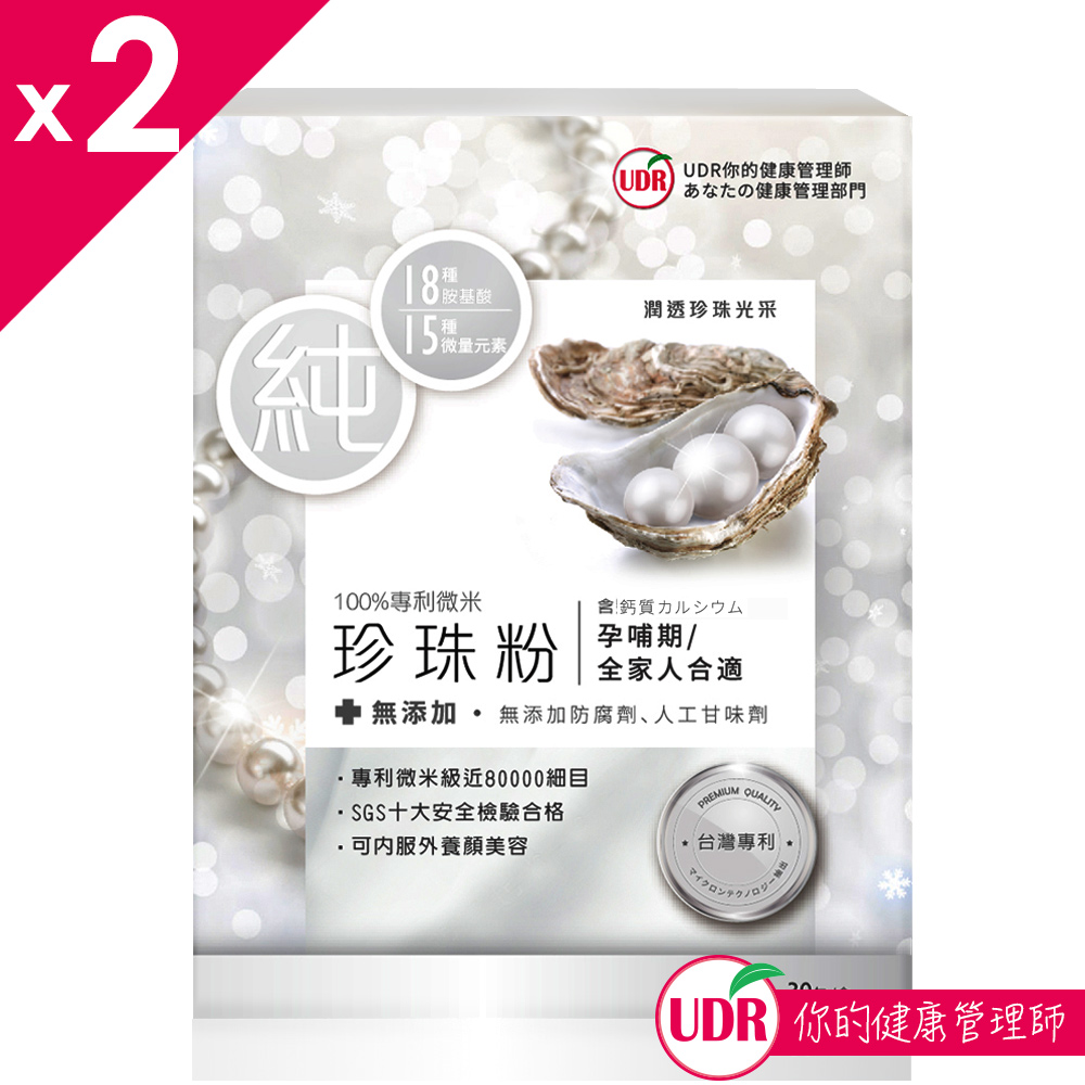 UDR 100%專利微米珍珠粉x2盒(30包/盒) +UDR高纖奇亞籽窈窕酵素隨身包x5包
