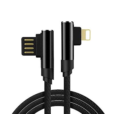 手遊遊戲專用雙彎頭Apple lightning 8 pin充電線-1M長