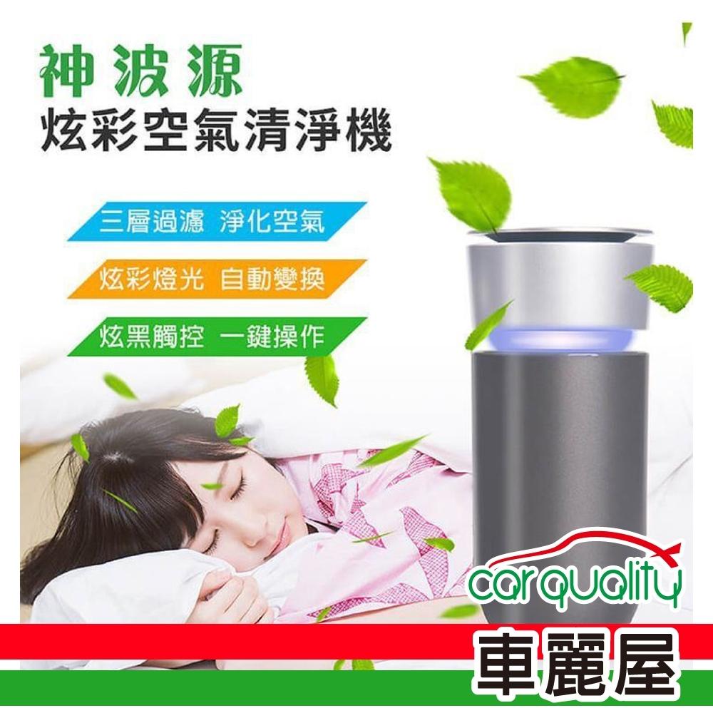 【神波源】USB充電、負離子淨化炫彩空氣清淨機(ABT-E035)