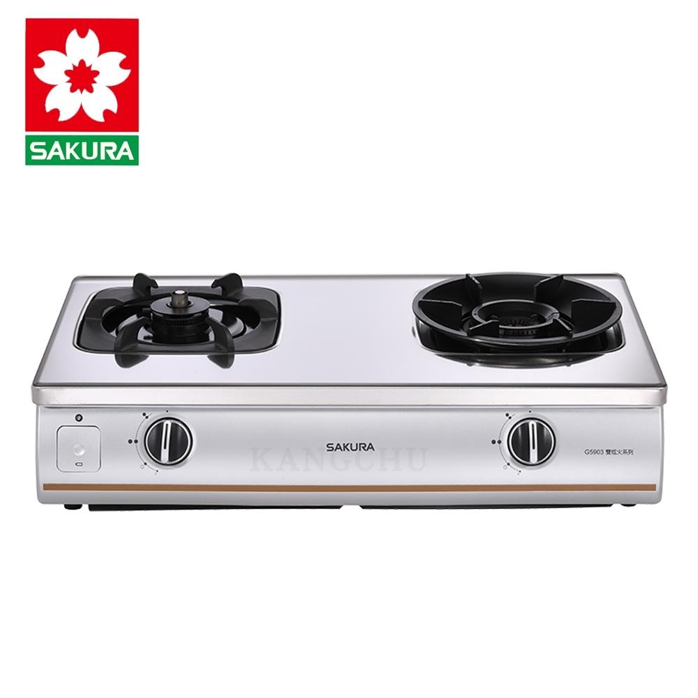 櫻花牌 G5903S 聚熱焱雙炫火單邊防乾燒傳統式二口瓦斯爐(桶裝)