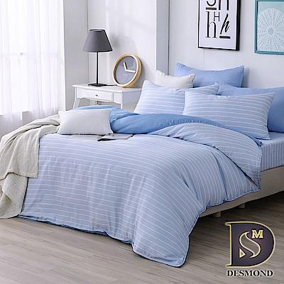 岱思夢 加大 天絲兩用被床包組 3M專利技術 TENCEL 波西米亞-藍