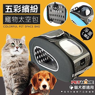 【 PET HOME 寵物當家 】- 五彩繽紛 透氣 寵物 外出 太空包 - 灰