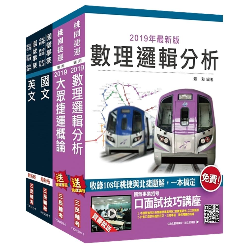 2020年桃園捷運[運務類-司機員/運務員]超效套書(贈公職英文單字[基礎篇])