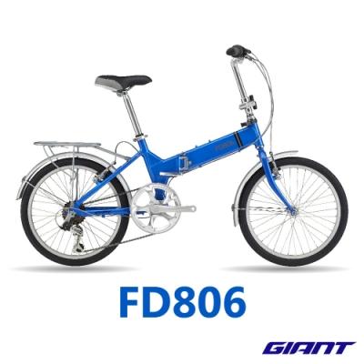 GIANT FD806都會通勤折疊車2021