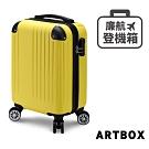 【ARTBOX】都會歷險 18吋鑽石紋登機箱(太陽黃)