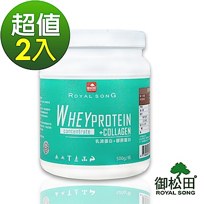 御松田-頂級乳清蛋白-膠原蛋白配方- 2 瓶( 500 g/瓶)