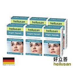 德國 好立善 EUREYE葉黃素複方軟膠囊 6入組(30粒*6)