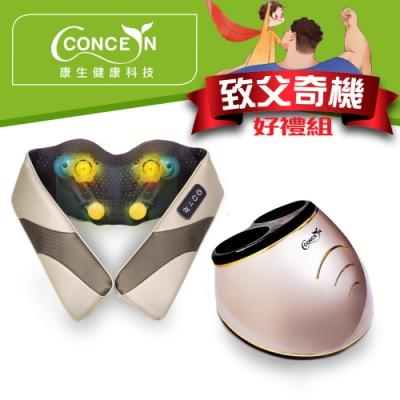 Concern康生Easy gogo無線筋舒福夾揉按摩帶+6D頂級氣壓式美型按摩腳機