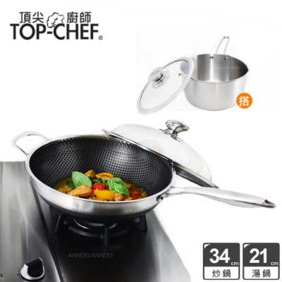 Top Chef 頂尖廚師 316不鏽鋼曜晶耐磨蜂巢炒鍋34公分(湯鍋組)
