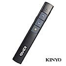 KINYO輕薄充電雷射簡報筆POR3390