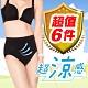 【Yi-sheng】*台灣製*涼感紗中腰無縫三角褲(中腰涼感褲*6) product thumbnail 1