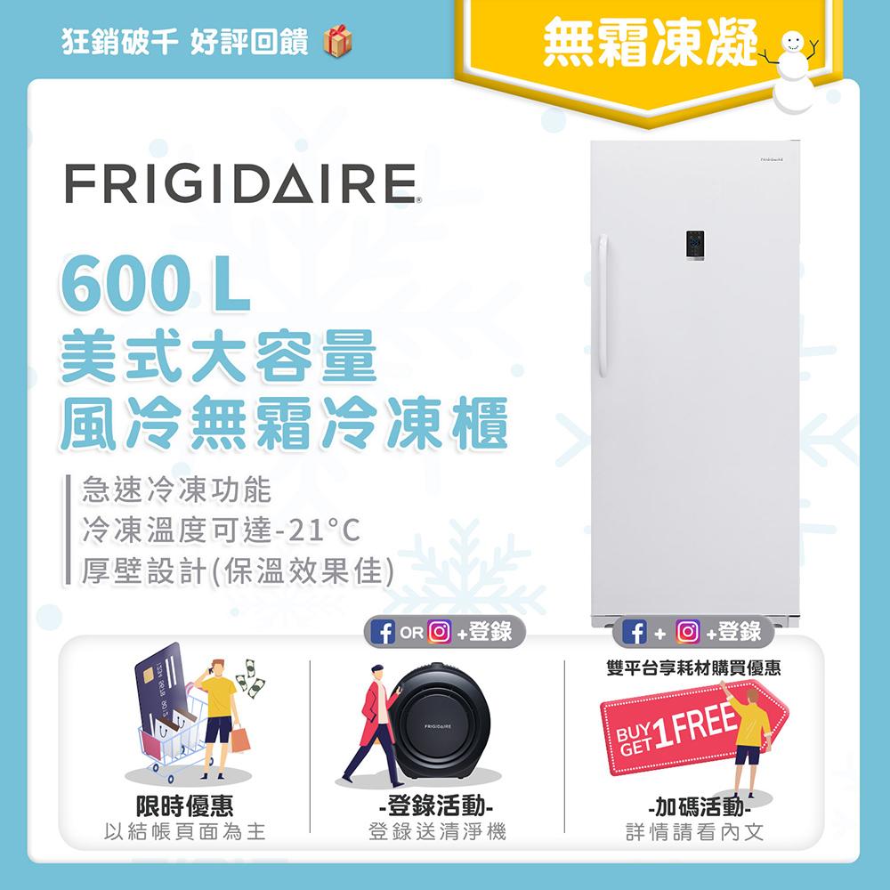 (預購)Frigidaire 富及第 600L立式無霜冷凍櫃 贈基本安裝