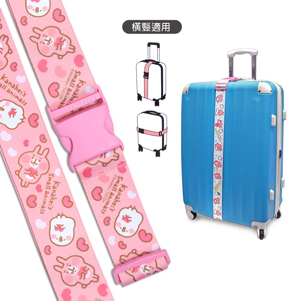 Kanahei 卡娜赫拉 行李箱束帶 綁帶 旅行束帶 直式橫式20~28吋專用-心動款