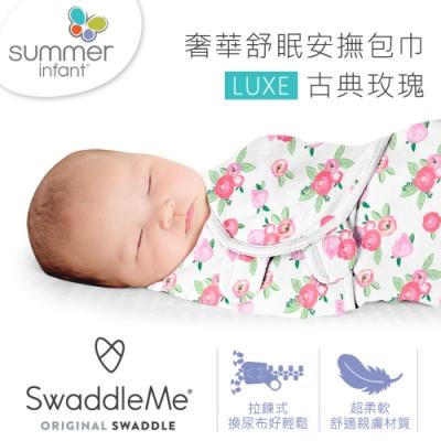 Summer infant 奢華舒眠安撫包巾, S (古典玫瑰)