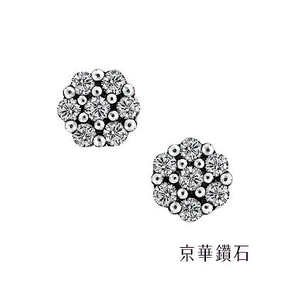 京華鑽石  小白花 18K白金 鑽石耳環