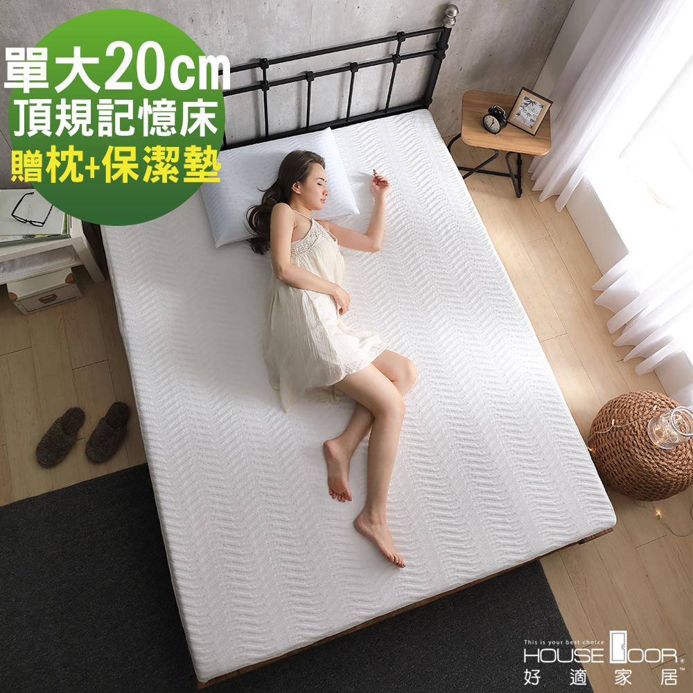 House Door 好適家居 正反兩用20cm厚舒壓記憶床墊保潔超值組-單大3.5尺