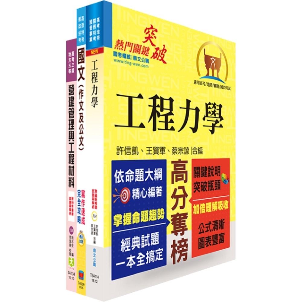 臺灣港務師級(土木)套書(不含營建管理與工程材料)(贈題庫網帳號、雲端課程)