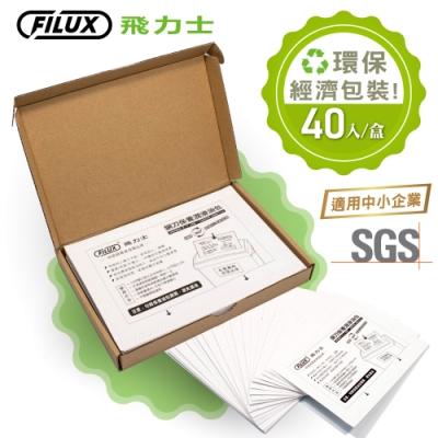 【原廠 FILUX 飛力士】碎紙機專業鋼刀保養潤滑油包40入 (碎紙機鋼刀輕鬆保養)