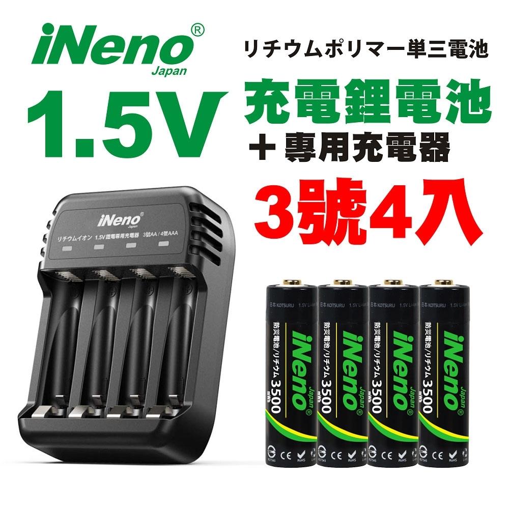 【日本iNeno】1.5V恆壓可充式鋰電池 鋰電充電電池 3號 4入+專用充電器