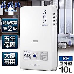 莊頭北 TOPAX 10L屋外型電池熱水器 TH-3106RF 天然瓦斯