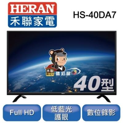 HERAN 禾聯 40吋 液晶顯示器+視訊盒 HS-40DA7